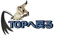 TOPへ戻る_ポケモンUSUM.jpg
