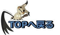 TOPへ戻る_ポケモンUSUM