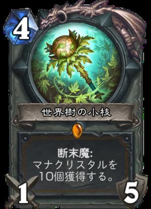 世界樹の小枝