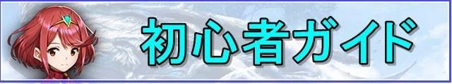 ゼノブレイド2-バナー-初心者ガイド