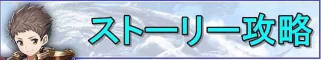 ゼノブレイド2-バナー-ストーリー攻略