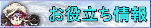 ゼノブレイド2-バナー-お役立ち情報.JPG