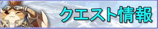 ゼノブレイド2-バナー-クエスト情報