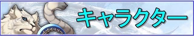 ゼノブレイド2-バナー-キャラクター