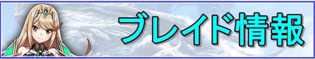 ゼノブレイド2-バナー-ブレイド
