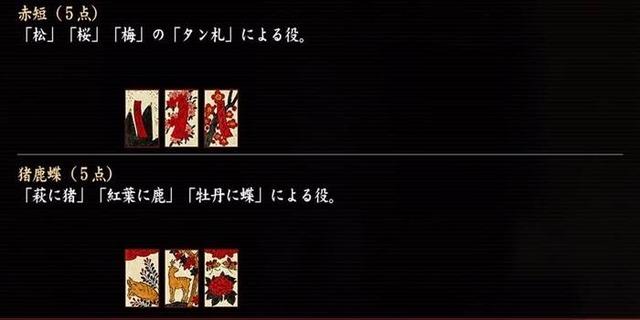 こいこい_役3