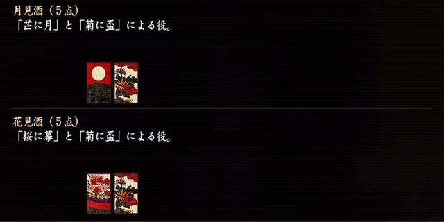 こいこい_役4