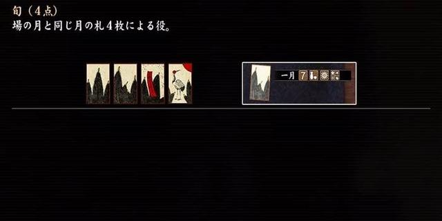 こいこい_役5