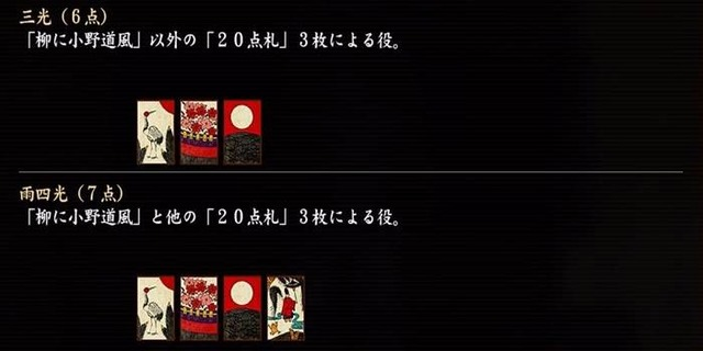こいこい_役6