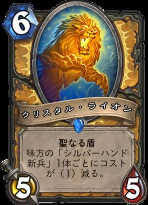 クリスタル・ライオン.png