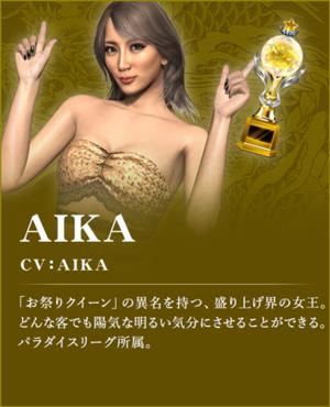 AIKA_公式