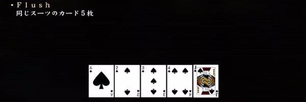 ポーカー_Flush.jpg