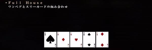 ポーカー_Full_House.jpg