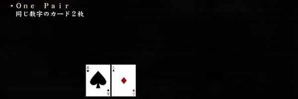 ポーカー_One_Pair.jpg