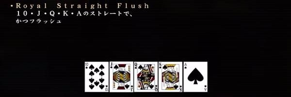 ポーカー_Royal_Straight_Flush.jpg