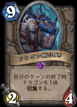 ドラゴン孵化師.png