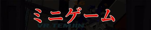 ミニゲーム.jpg