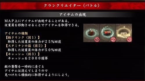 龍が如く 極2クランシステム10.jpg