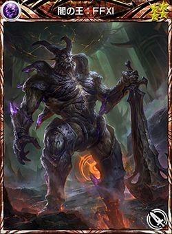 闇の王:FFXI.jpg