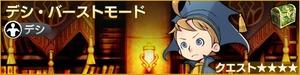 戦神デシ.jpg