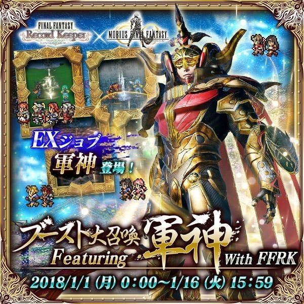 ブースト大召喚 Featuring 軍神 With FFRK.jpg