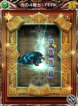光の4戦士:FFRK.jpg