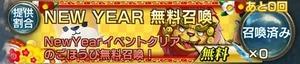 NewYear無料召喚.jpg