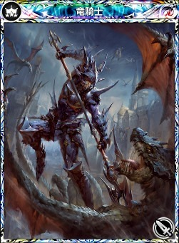 竜騎士.jpg