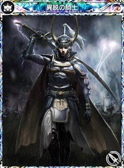 異説の騎士.jpg