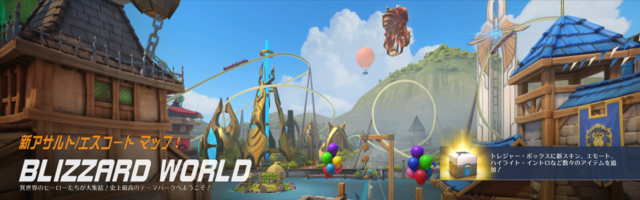 Blizzardworld.png