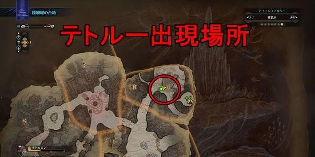 モンスターハンター:ワールド_オトモ道具8.jpg