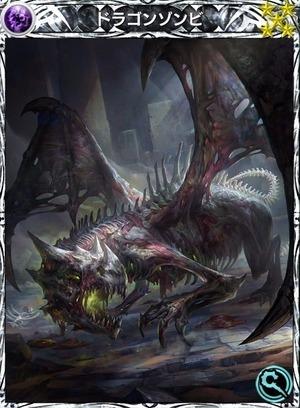 ドラゴンゾンビ.jpg