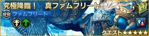 戦神ファムフリート.jpg