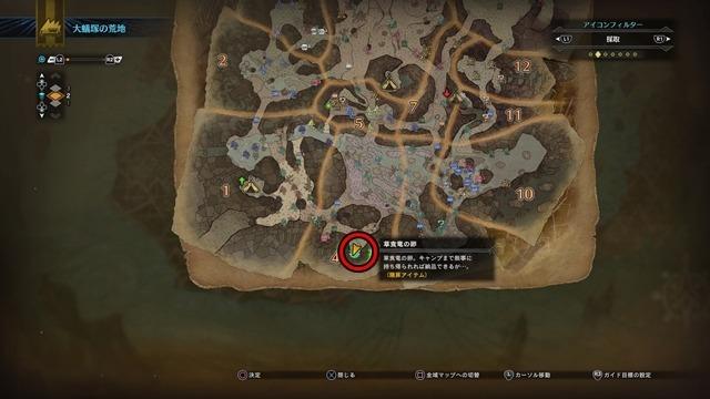MHW 草食竜のタマゴマップ