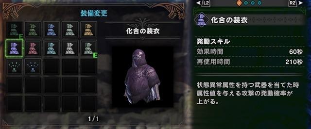 MHW 化合の装衣 (1)
