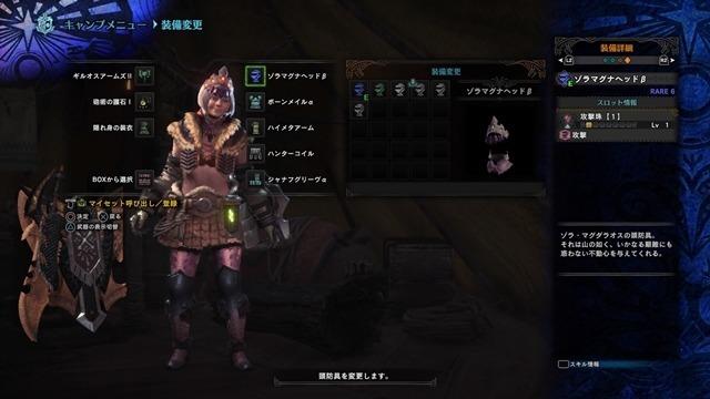 MHW 装飾品バグ (3)
