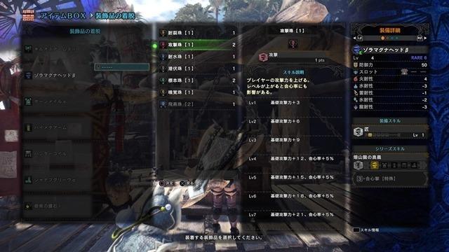 MHW 装飾品バグ (4)