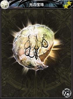 光の宝珠.jpg