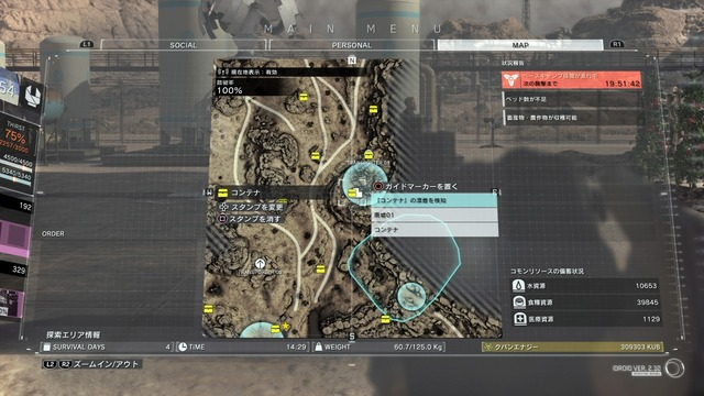 METAL GEAR SURVIVE_20180305165303