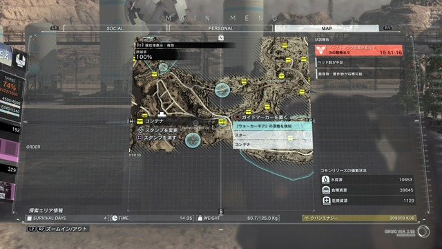 METAL GEAR SURVIVE_20180305165329