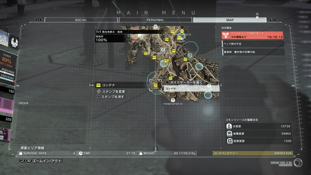 METAL GEAR SURVIVE_20180305172833