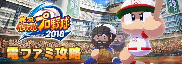 実況 パワフル プロ 野球 2018