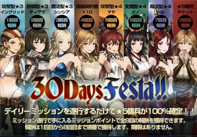 30DaysFesta!!