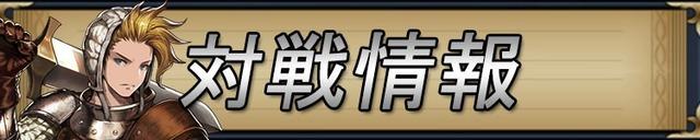 対戦情報.jpg