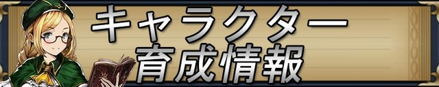 キャラクター育成情報.jpg