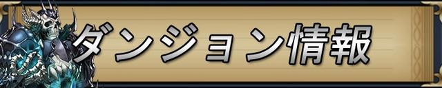ダンジョン情報.jpg