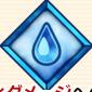 水ダメージ