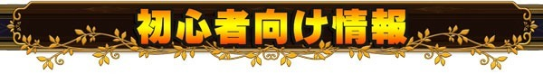 二ノ国II_初心者.jpg