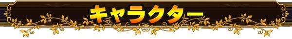 二ノ国II_キャラクター