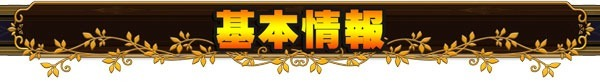 二ノ国II_基本情報.jpg